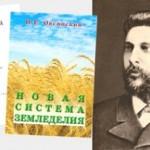 «Новая система земледелия» возвращается
