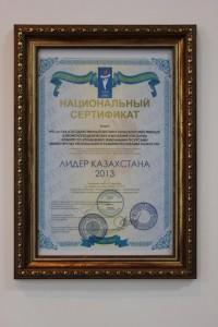 7.национальный сертификат ЛИДЕР КАЗАХСТАНА - 20013 - копия