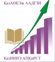 КазНИИЭАПК и РСТ лого