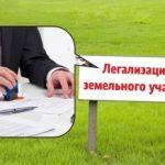 Купил земельный участок в РФ, являюсь членом КХ в РК, нужно ли его легализовать?
