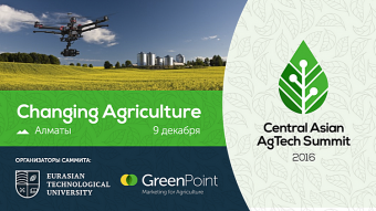Central Asian AgTech Summit-2016 750х422