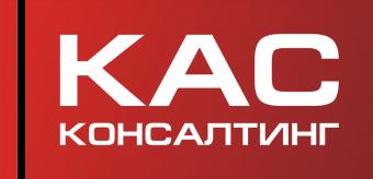 КАС Консалтинг лого