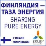 Устойчивые решения в области агротехники будут презентованы в Финском павильоне в г. Астане в рамках ЭКСПО 2017