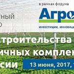 Компания Vostock Capital приглашает принять участие в бесплатном вебинаре на тему «Бум строительства тепличных комплексов в России»