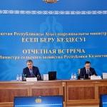 Отчёт Министра сельского хозяйства Республики Казахстан А. И. Мырзахметова перед населением 2 июня 2017 года