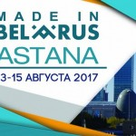 В Астане пройдёт выставка белорусских производителей