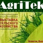 В ноябре в Шымкенте пройдёт 6-я международная специализированная выставка сельского хозяйства «AgriTek Shymkent'2017»