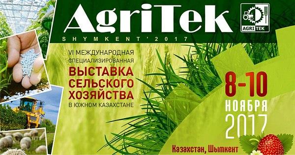 Агритек Шымкент-2017