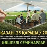 Фермерлерді ауылшаруашылық кооперативін басқаруға арналған семинарларға шақырамыз
