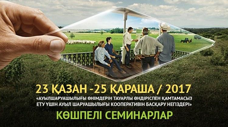 Фото: farmers.kz