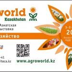 AgroWorld Kazakhstan 2017 представит ключевые тенденции агропромышленного комплекса