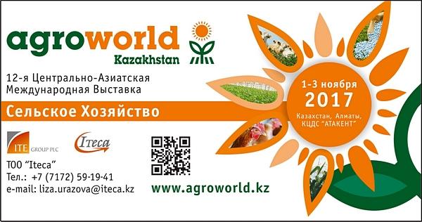 AgroWorld-2017