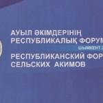 Казахстанские сёла будут иметь собственный бюджет