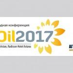 Приглашение к участию в первой международной масложировой конференции Казахстана «KazOil 2017» 29 ноября в г. Астана