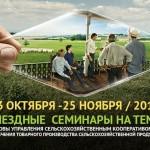 Фермеров Казахстана приглашают на семинары по управлению сельхозкооперативами