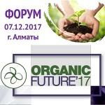 Приглашение к участию в форуме «ORGANIC FUTURE'17» 7 декабря 2017 года в г. Алматы