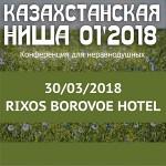 Приглашение к участию в конференции для растениеводов «Казахстанская ниша-2018»