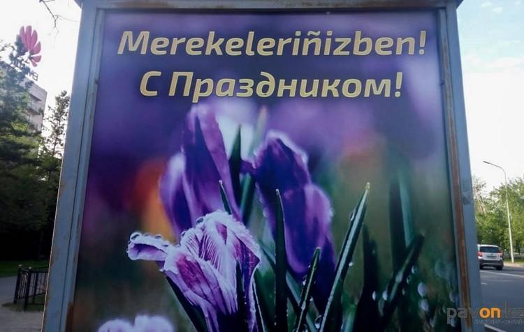 Фото: pavon.kz