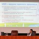 ФАО учит в Москве специалистов как бороться с «супербактериями»