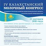 В Астане состоится IV Казахстанский молочный конгресс