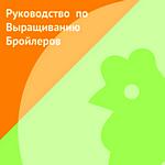 ФАО выпустила Руководство по выращиванию бройлеров в помощь предпринимателям