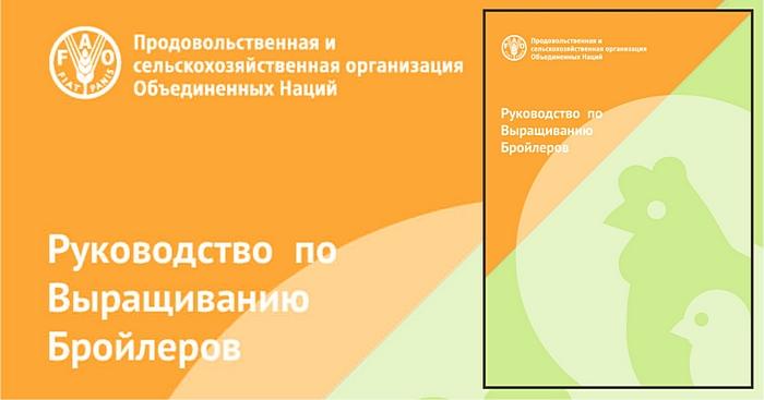 Rukovodstvo po vyraschivaniyu broilerov_FAO