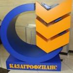 На покупку «КазАгроФинанс» претендовали 86 иностранных инвесторов