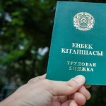 До конца 2018 года в Казахстане отменят трудовые книжки