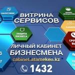 НПП РК «Атамекен» запустила ряд бесплатных сервисов для предпринимателей