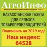 Продолжается подписная кампания на газету «АгроИнфо» на 2019 год!
