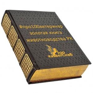 Золотая книга животноводства