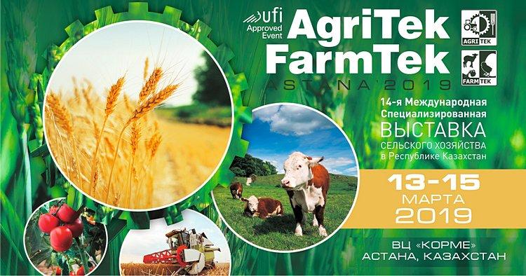AgriTek-FarmTek Astana'2019