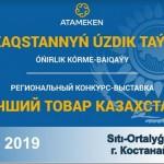 Региональный конкурс-выставка «Лучший товар Казахстана» пройдёт в Костанае 5 июля