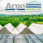 Обсудите возможности сбыта с крупнейшими сетями России на 4-м ежегодном форуме и выставке «Тепличные комплексы России и СНГ 2019»