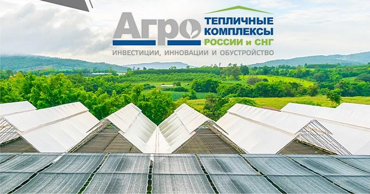 Teplichnye kompleksy Rossii i SNG