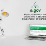 Информацию о состоянии и движении социальных отчислений можно получить на портале eGov.kz