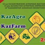 С 23 по 25 октября в Нур-Султане пройдут международные сельскохозяйственные выставки «KazAgro/KazFarm-2019»