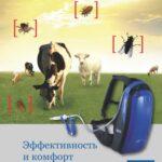 Дельтанил – препарат выбора при эктопаразитозах крупного рогатого скота